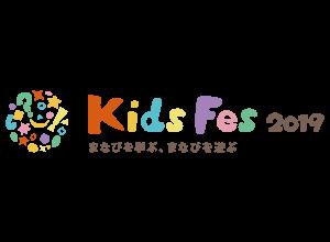 夏の大型教育イベントKidsFes公式ページ